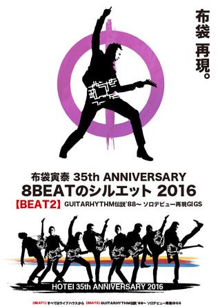 『8 BEATのシルエット』【BEAT 2】告知画像 (okmusic UP's)