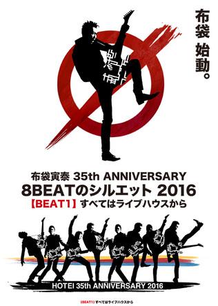 『8 BEATのシルエット』【BEAT 1】告知画像 (okmusic UP's)