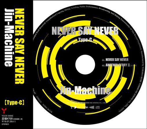 シングル「NEVER SAY NEVER」【Type-C】 (okmusic UP's)