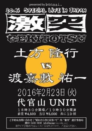 """『土方隆行vs渡嘉敷祐一 """"激突""""』フライヤー (okmusic UP's)"""