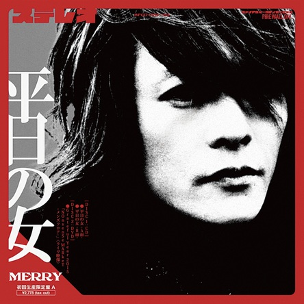 シングル「平日の女」【初回生産限定盤A】(CD+DVD) (okmusic UP\'s)