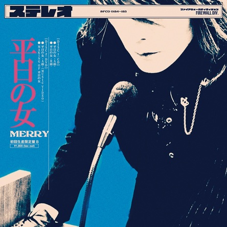 シングル「平日の女」【初回生産限定盤B】(CD+DVD) (okmusic UP's)