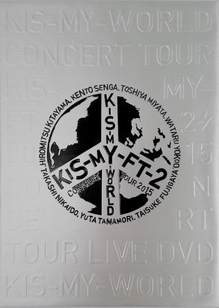 DVD『2015 CONCERT TOUR KIS-MY-WORLD』【通常盤】(2DVD) (okmusic UP's)