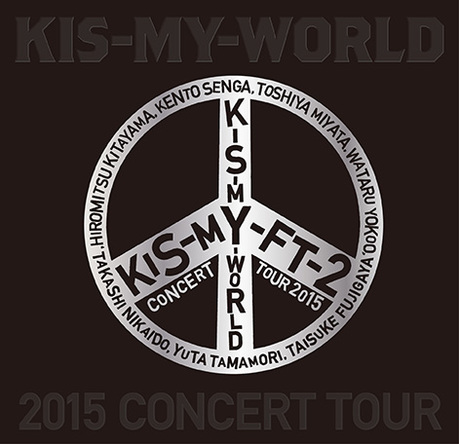 Blu-ray『2015 CONCERT TOUR KIS-MY-WORLD』【Blu-ray盤】(3Blu-ray) (okmusic UP's)