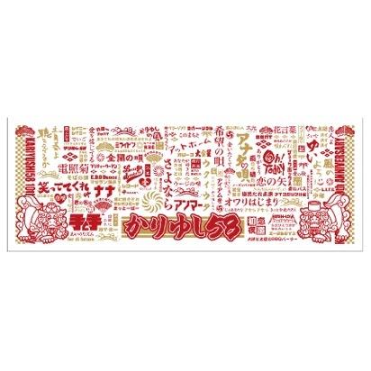 【初回限定盤BOX仕様】同梱限定グッズ(手ぬぐい) (okmusic UP's)