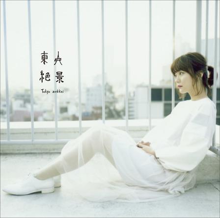 アルバム『東京絶景』【通常盤】(CD) (okmusic UP's)