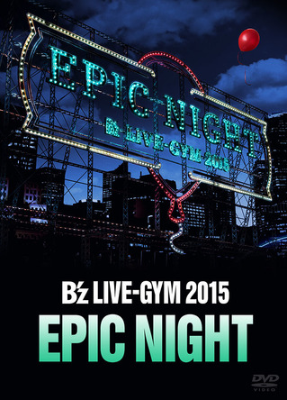 DVD『B'z LIVE-GYM 2015 -EPIC NIGHT-』 (okmusic UP's)