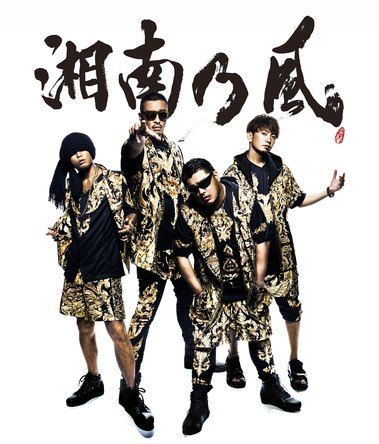 湘南乃風 (okmusic UP\'s)