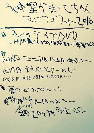 神聖かまってちゃん (okmusic UP's)