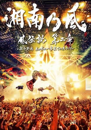 DVD&Blu-ray『風伝説 第二章 〜雑巾野郎 ボロボロ一番星TOUR2015〜』 (okmusic UP's)