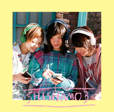 アルバム『SHISHAMO 3』 (okmusic UP's)