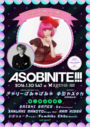 『ASOBINITE!!! -KYARY PAMYU PAMYU BIRTHDAY SPECIAL-』 (okmusic UP's)