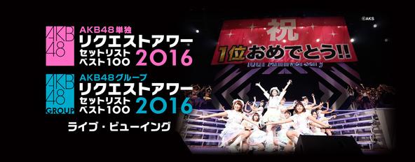 「AKB48 リクエストアワー セットリストベスト100 2016」ライブ・ビューイング (okmusic UP\'s)