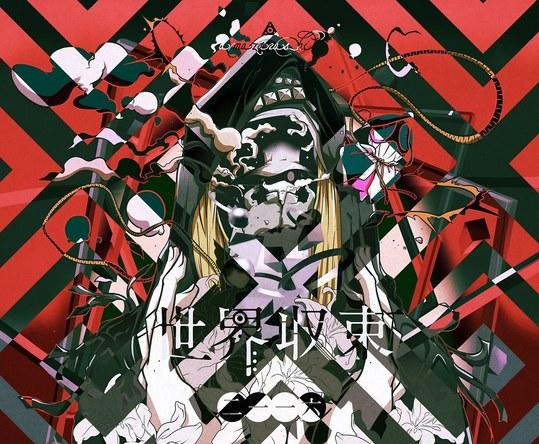 アルバム『世界収束二一一六』【通常盤】(CD) (okmusic UP's)