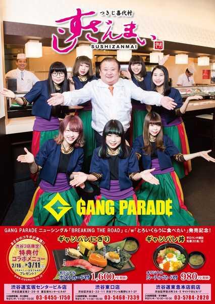 Sushi Zanmai×GANG PARADE(okmusic UP's)