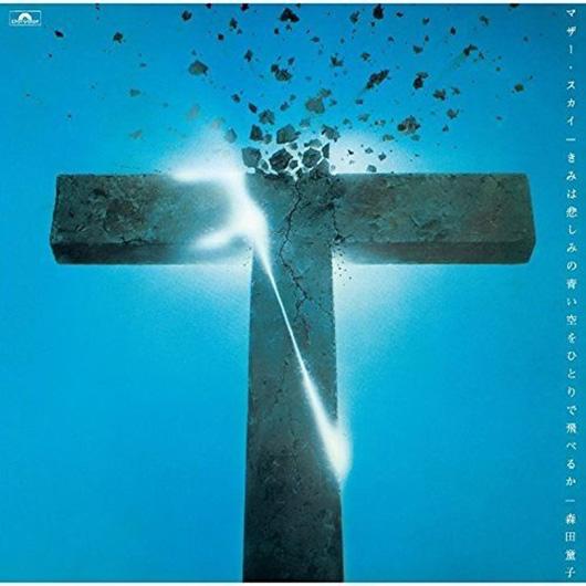 『マザー・スカイ -きみは悲しみの青い空をひとりで飛べるか-』('76)/森田童子