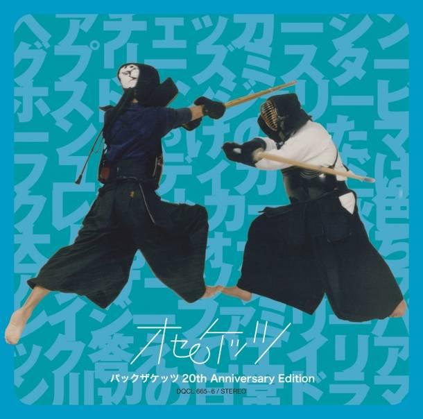 アルバム『パックザケッツ20th Anniversary Edition』