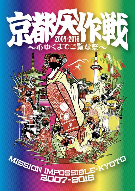 DVD『京都大作戦2007-2016 〜心ゆくまでご覧な祭〜』