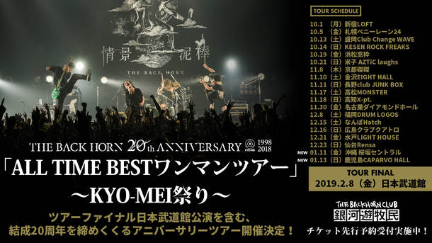 『THE BACK HORN 20th Anniversary 「ALL TIME BESTワンマンツアー」 〜KYO-MEI祭り〜』