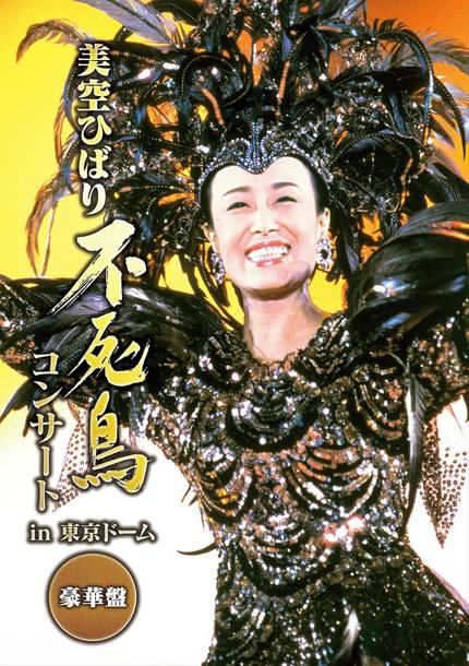 DVD『不死鳥コンサート in 東京ドーム 豪華盤』