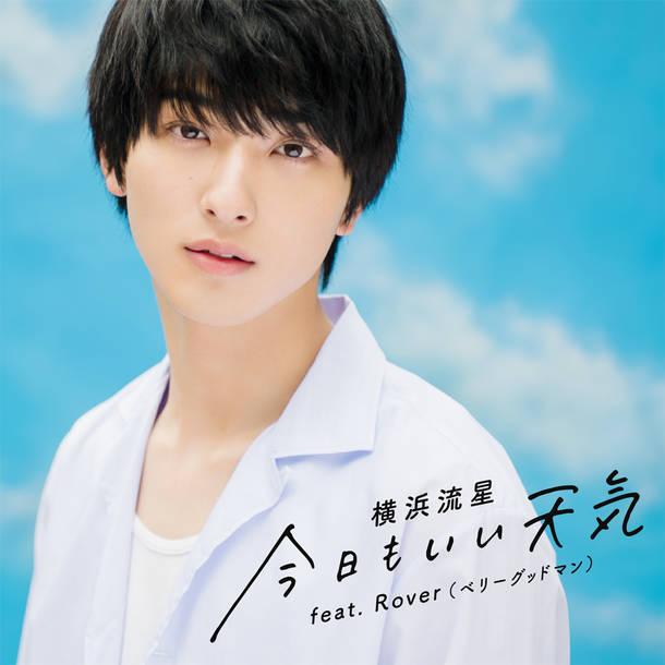 配信シングル「今日もいい天気 feat. Rover (ベリーグッドマン)」