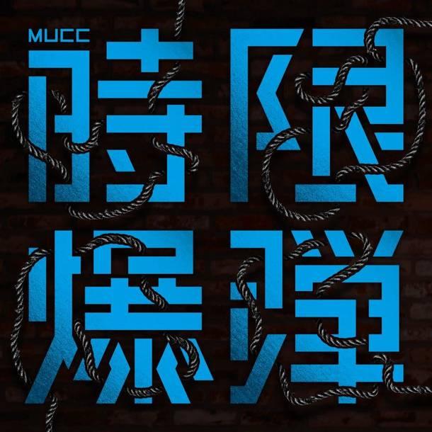 シングル「時限爆弾」【通常盤】(CD)