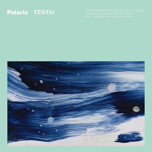 「グラデーション」収録アルバム『天体』/Polaris