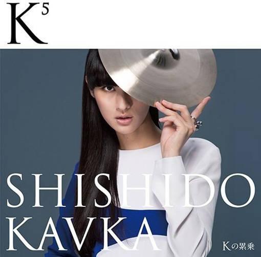 「バネのうた feat.甲本ヒロト(ザ・クロマニヨンズ)」収録ミニアルバム『K5(Kの累乗)』/シシド・カフカ