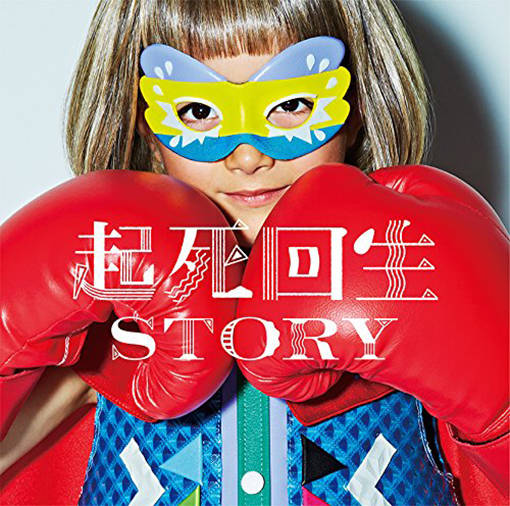 シングル「起死回生STORY」/THE ORAL CIGARETTES