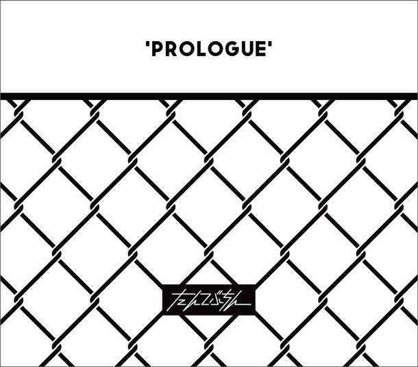 シングル「プロローグ/大丈夫」