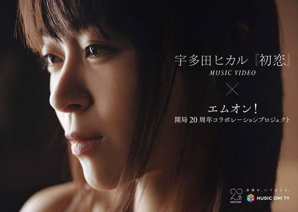 『M-ON! 20th Anniversary×宇多田ヒカル『初恋』MUSIC VIDEO DOCUMENT』告知ポスター横画像