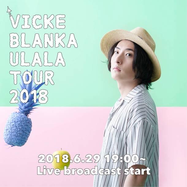 『ULALA TOUR 2018』LINE LVE配信
