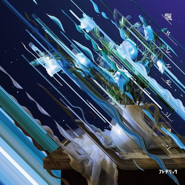 EP『飄々とエモーション』【初回限定盤】
