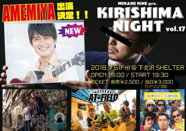 『MINAMI NiNE pre. KIRISHIMA NIGHT vol.17』