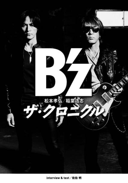 デビュー30周年記念本『B'z ザ・クロニクル』