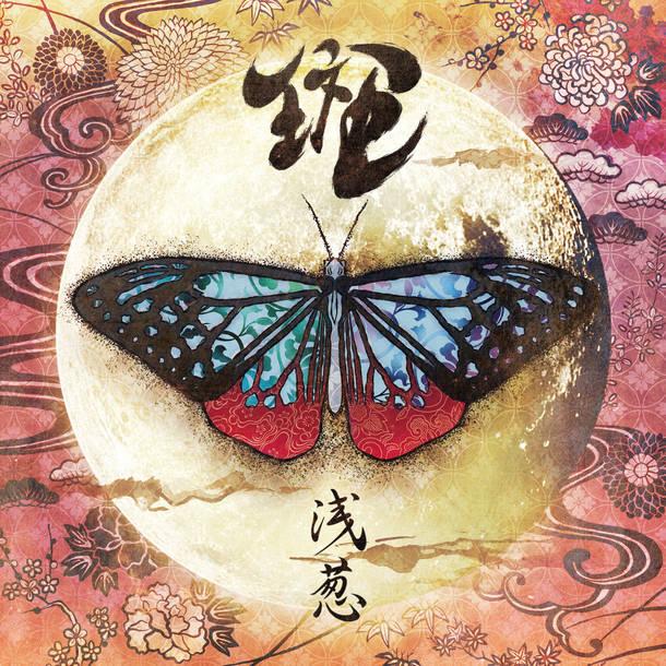 アルバム『斑』【通常盤B】