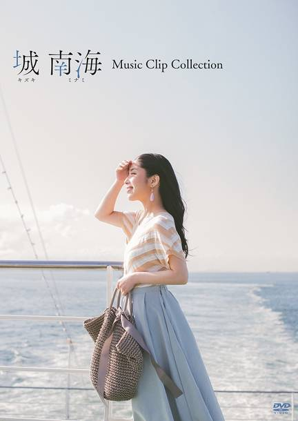DVD『城 南海 Music Clip Collection』
