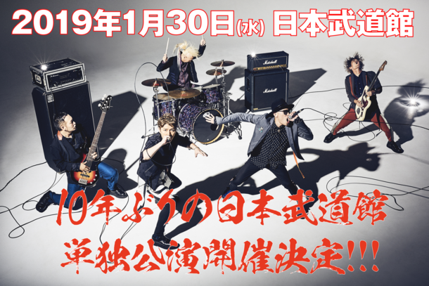 『15th Anniversary Final「FLOW LIVE BEST 2019 in 日本武道館 〜神祭り〜」』