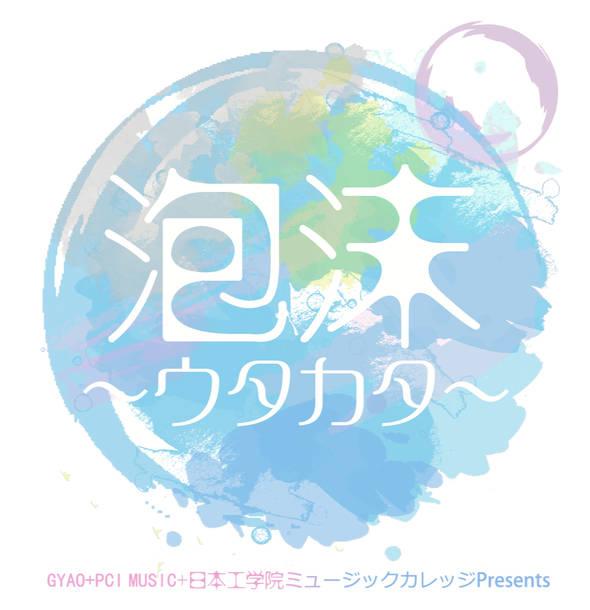『GYAO+ PCI MUSIC+日本工学院ミュージックカレッジPresents LIVE「泡沫〜ウタカタ〜 」』