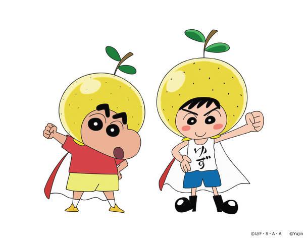 野原しんのすけ×ゆずのマスコットキャラクター・ゆずマン2ショット