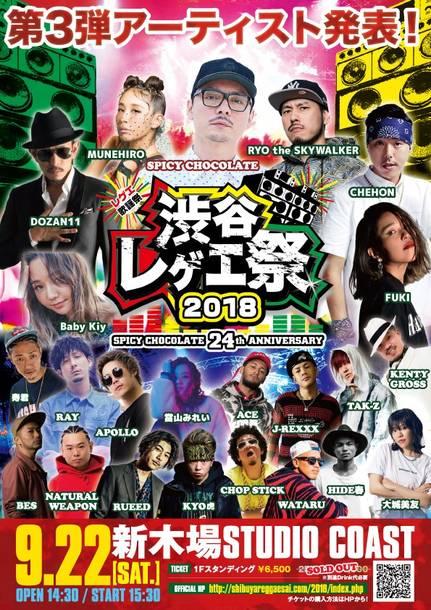 『渋谷レゲエ祭~レゲエ歌謡祭2018~』第3弾