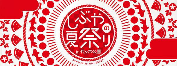 しぶやの夏祭り powered by mixi GROUP in代々木公園
