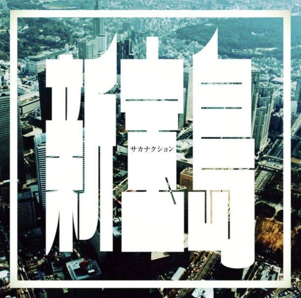シングル「新宝島」/サカナクション