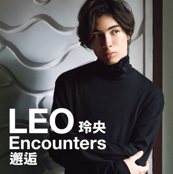 アルバム『玲央 Encounters:邂逅』