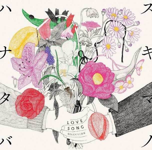 アルバム『スキマノハナタバ ~Love Song Selection~』