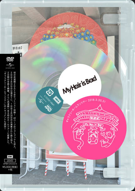 Blu-ray & DVD『My Hair is Bad ギャラクシーホームランツアー 2018.3.30,31』【DVD2枚組】