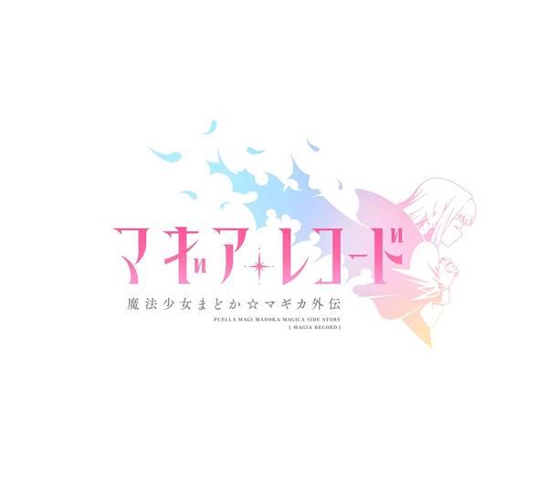 舞台『マギアレコード 魔法少女まどか☆マギカ外伝』キービジュアル