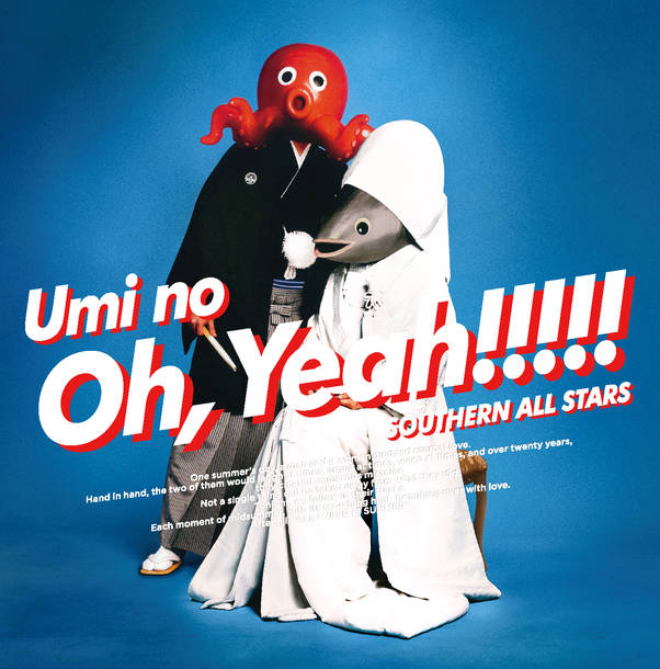 アルバム『海のOh, Yeah!!』