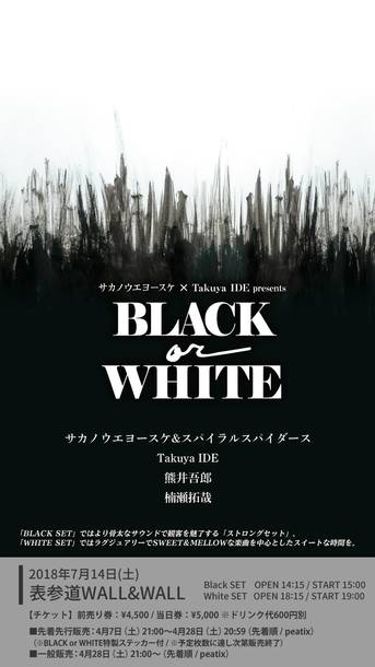 『BLACK or WHITE』