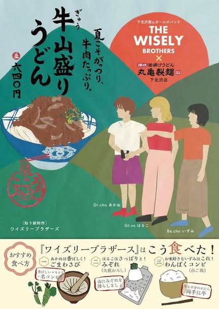 The Wisely Brothers × 丸亀製麺